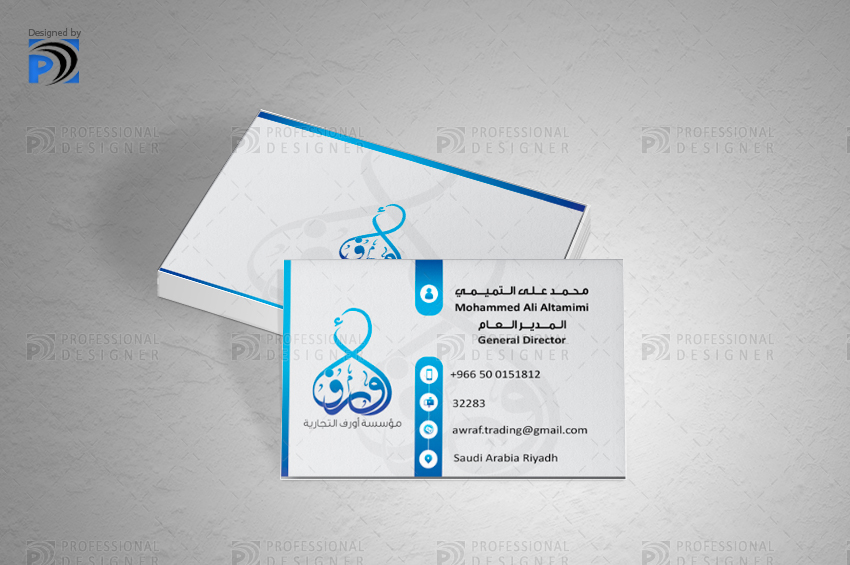 business card  design for Trading company