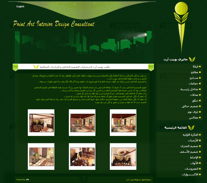 Furniture website design decor webdesign for Interior design consultant company