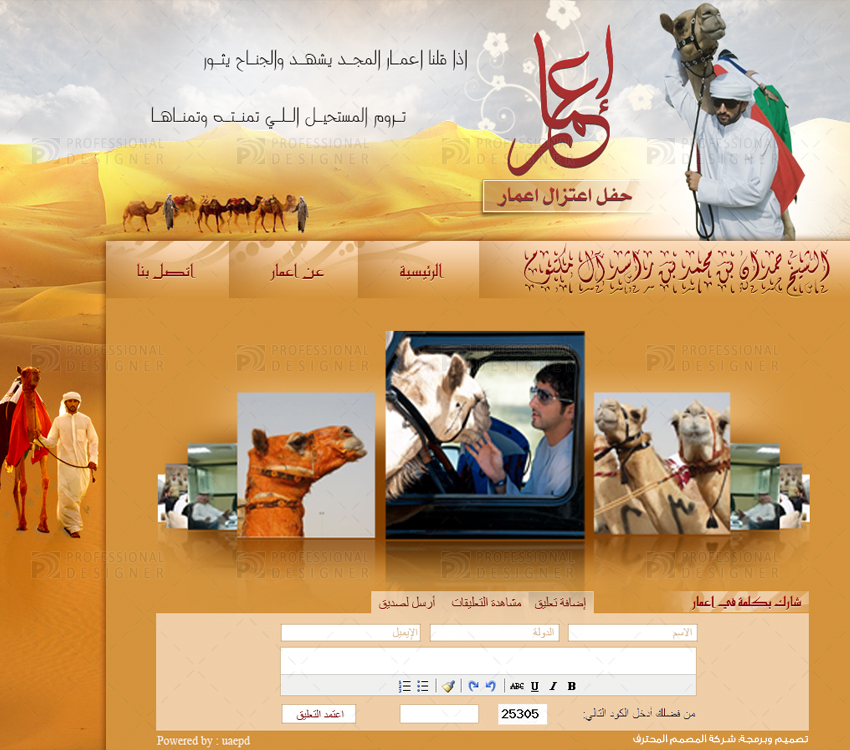 Fazza website