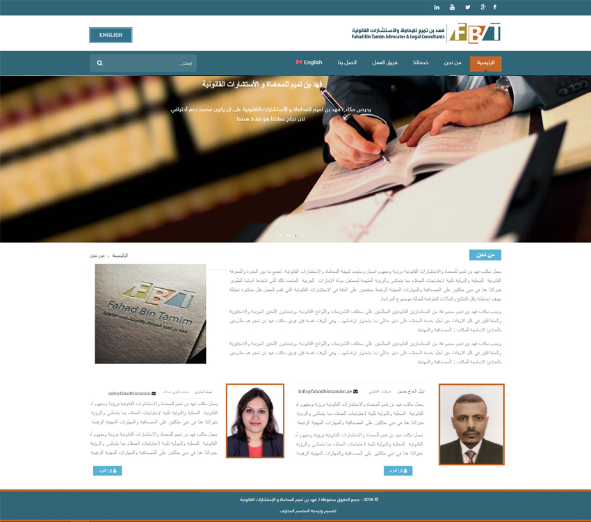 Legal advice website