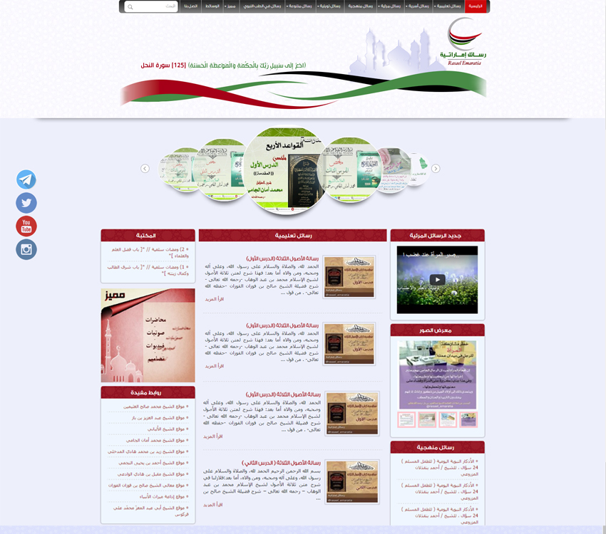 Design and programming Islamist Website